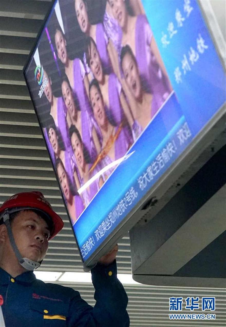 郑州 地铁/8月12日晚,中铁电气化局三公司的工作人员在检测郑州地铁2号线...