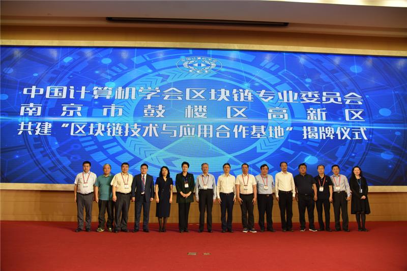 江苏南京:2019中国区块链技术与应用高峰论坛隆重召开_图片中心_中国网