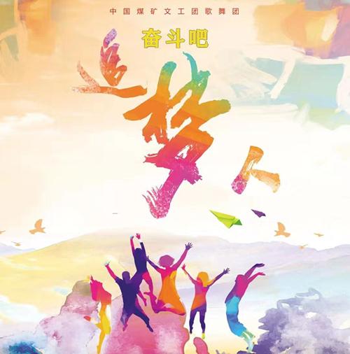 中国煤矿文工团原创音乐作品《奋斗吧追梦人》新年献礼