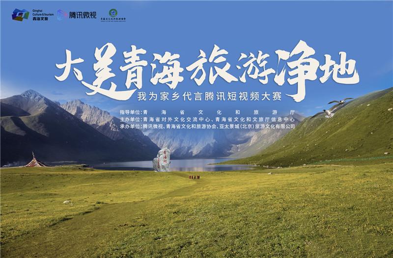 """腾讯联手青海文化和旅游厅,""""春光计划""""青海行正式启动"""